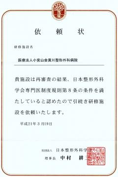 日本整形外科学会認定 整形外科専門医研修施設依頼書