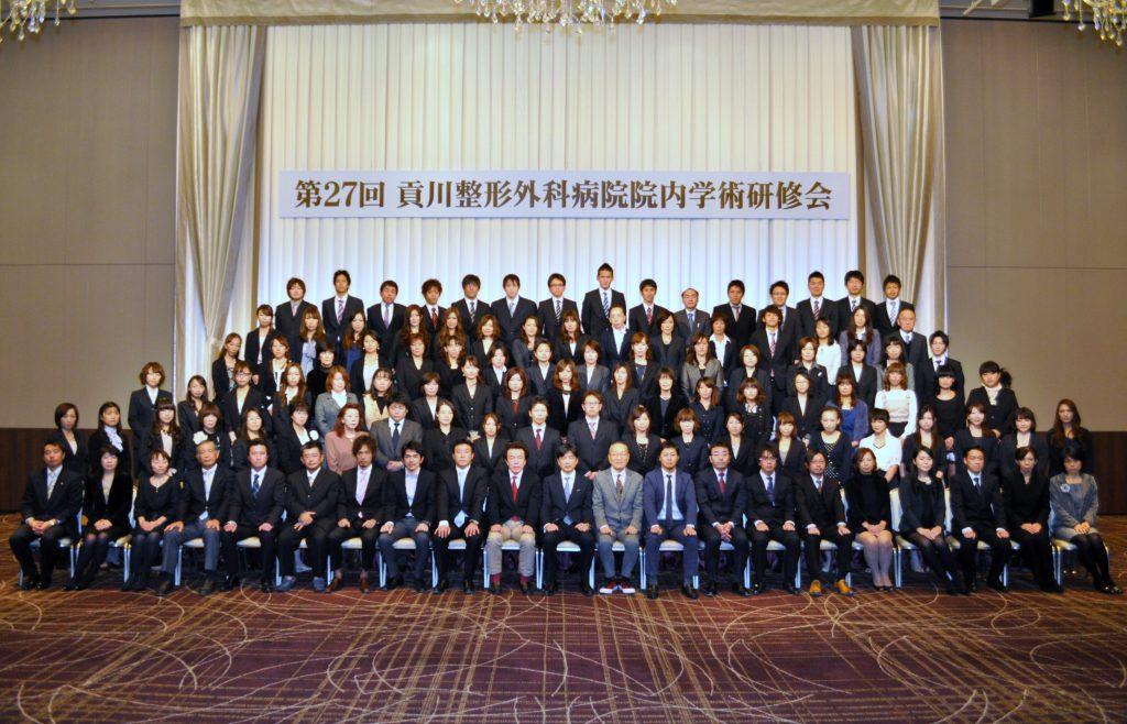 第27回院内学術研修会