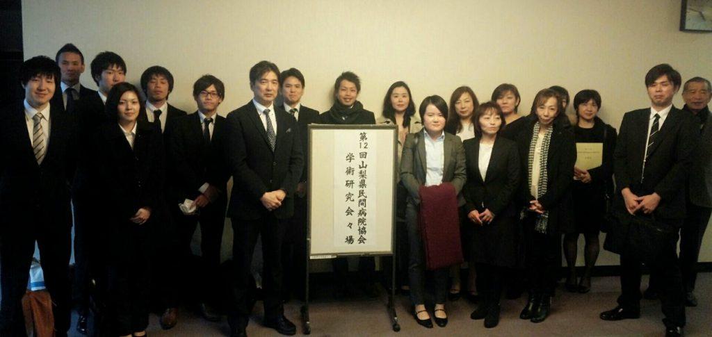 演題発表を行った佐藤こず枝病棟看護師長(前列左から3人目)と中川真美子理学療法士(前列左から4人目)