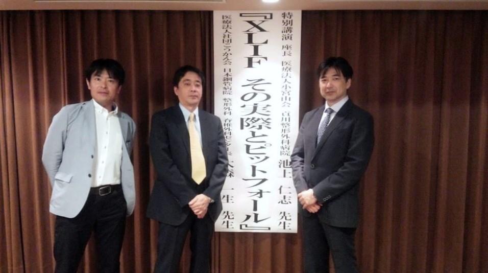 日本鋼管病院脊椎外科センター長 大森一生先生来院