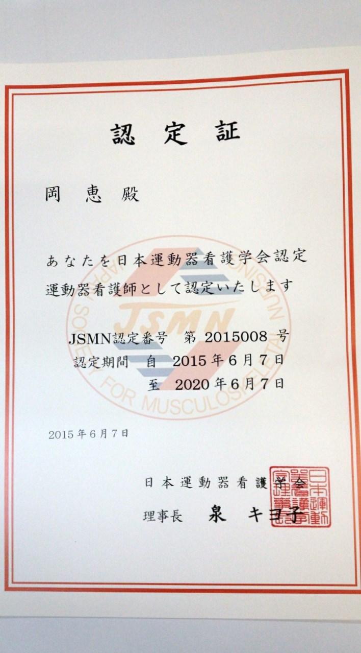 岡恵総看護師長が日本運動器看護学会認定運動器看護師に合格いたしました。