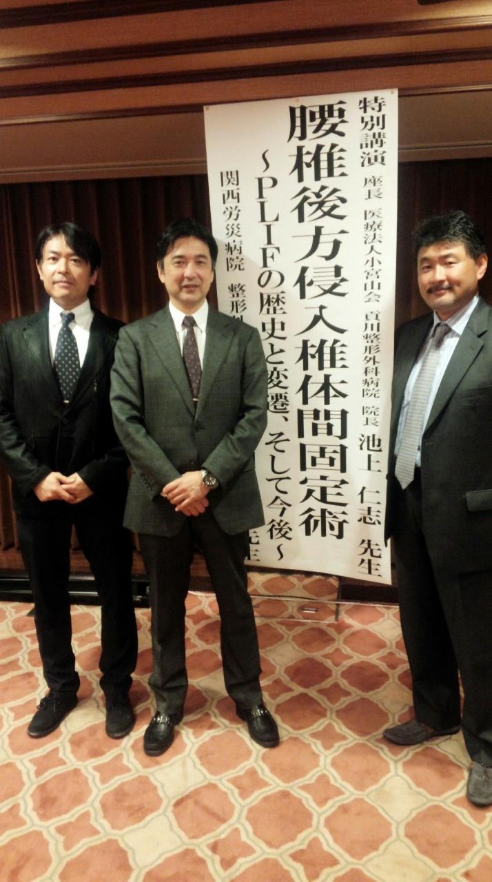 関西労災病院整形外科第2部長 大和田哲雄先生来院